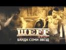 ШЕFF - Банда Семи Звезд