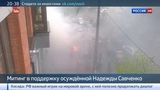 Новости на Россия 24 Территорию Россотрудничества в Киеве закидали дымовыми шашками