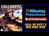 Call of Duty 2 Big Red One игрофильм