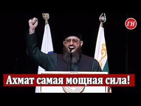 Адам Шахидов Мы обязаны говорить Ахмат-Сила!