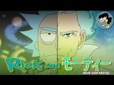 Rick and Morty | Рик и Морти - Anime OP