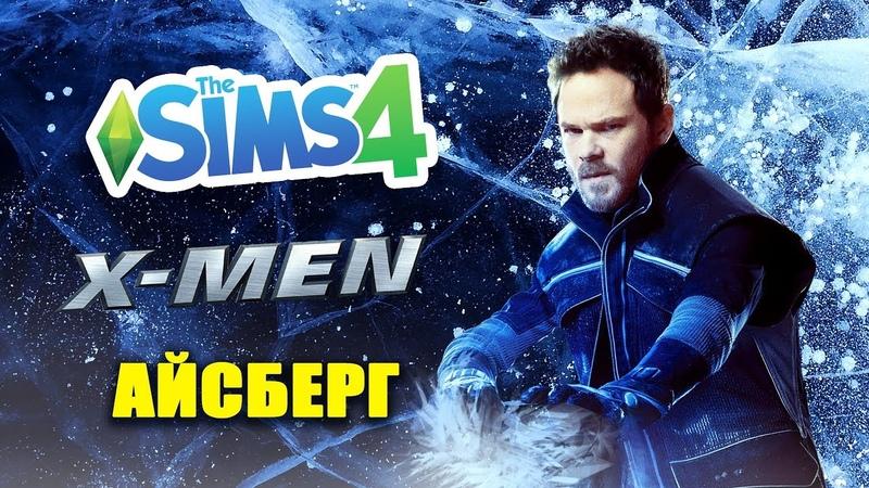 Sims 4 Бобби Дрейк Айсберг (X-men)