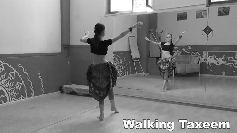 ATS® Slow Moves: Walking Taxeem \ АТС-словарь @ dance vocabulary