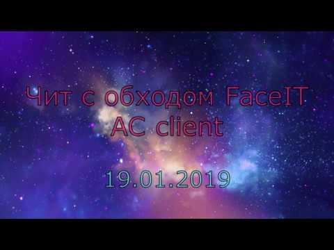 Чит с обходом FaceIT AC client CS GO