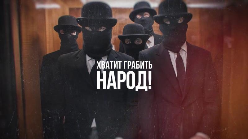 23 марта Всероссийская акция протеста. Хватит грабить народ!