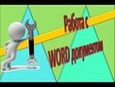 Работа с WORD документом