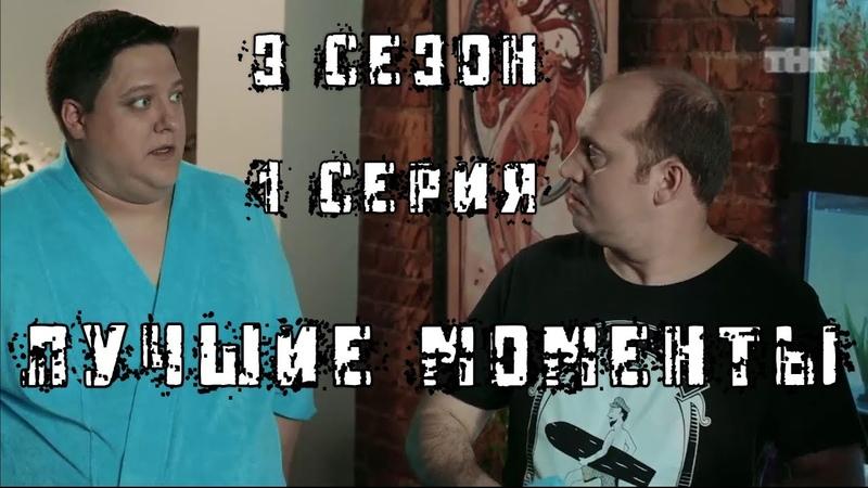 Полицейский с Рублевки 3 сезон 1 серия лучшие моменты