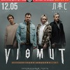 ДОП: 12.05 Vismut, презентация альбома. Клуб ЛЕС