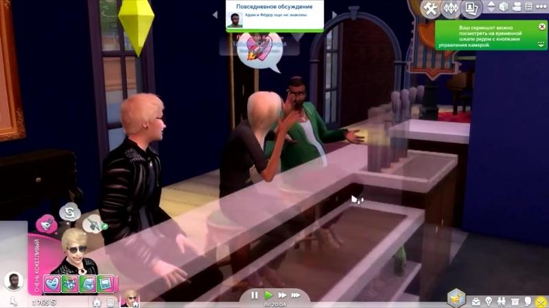 The Sims 4: Challenge Черный вдовец 1 - Я маньяк?!