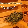 Сауна Agora