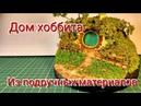 Диорама Дом хоббита из фильма Властелин колец своими руками Diorama The Hobbit House