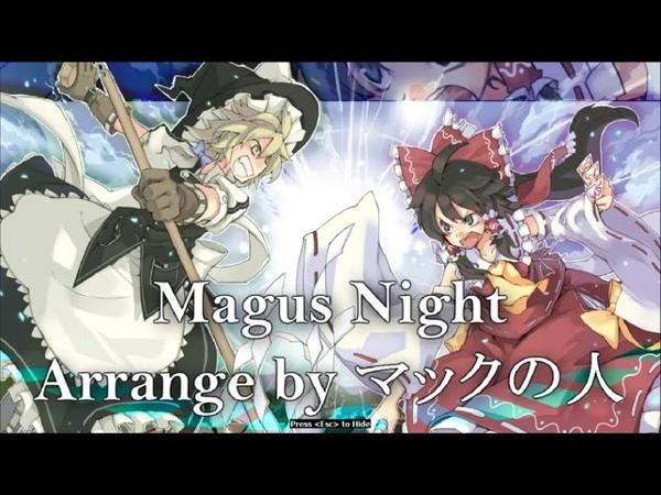 東方 Piano『Magus Night 3』- マックの人 Alioth