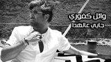 Wael Kfoury ... Jayyi Aal Hada - Lyrics Video | وائل كفوري ... جايي عالهدا - بالكلمات