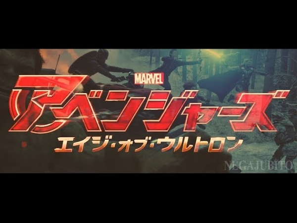 AVENGERS AGE OF ULTRON anime opening (Attack on Titan)