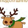 Подслушано: школа №14 Жигулевск