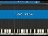Хабиб - Шантай (Пример игры на фортепиано) Песни на ТНТ