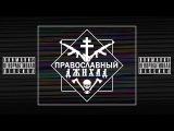 Православный Джихад – Я блюю на ваши могилы