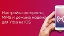 Настройка доступа в интернет APN MMS и режима роутера на Yota для IOS устройств
