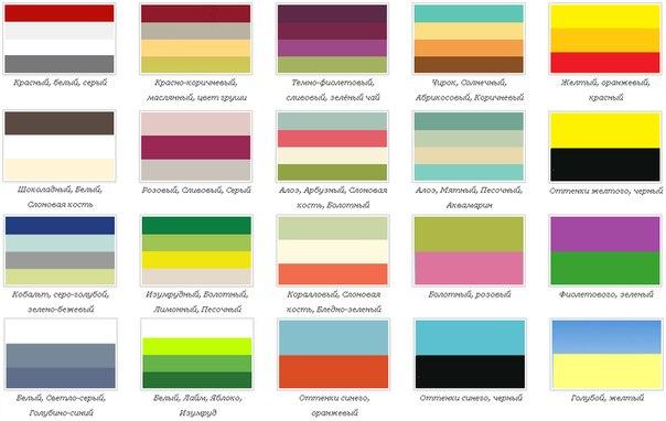 цветовых схем с примерами,