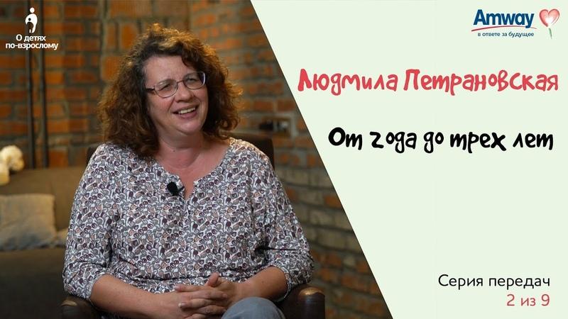 О детях по-взрослому: От года до 3-х лет. Людмила Петрановская.