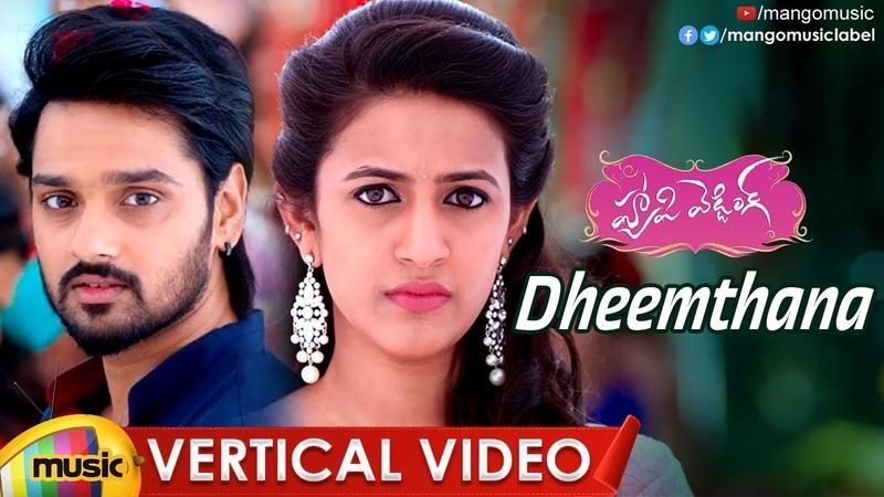 Dheemthana Vertical Video Song Happy Wedding Movie Video Songs Sumanth Ashwin Niharika