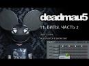 (Тизер) Deadmau5 Мастер-Класс. 11. Биты. Часть 2