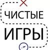 Чистые игры. Соликамск
