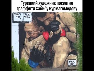 Турецкий художник посвятил граффити Хабибу Нурмагомедову