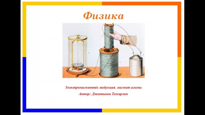 Физика. Электромагниттік индукция. Магнит ағыны