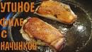 Утиное филе с начинкой, апельсиновый соус, утиная грудка медиум