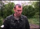 Славянск: Пилот сбитого вертолета - интервью 5 мая 2014