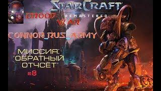 StarCraft Brood War Remastered Прохождение кампании Протоссов Часть 8 Миссия Обратный отсчёт