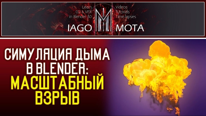 Симуляция дыма в Blender- Масштабный взрыв. Blender smoke simulation tutorial Large-scale Explosion