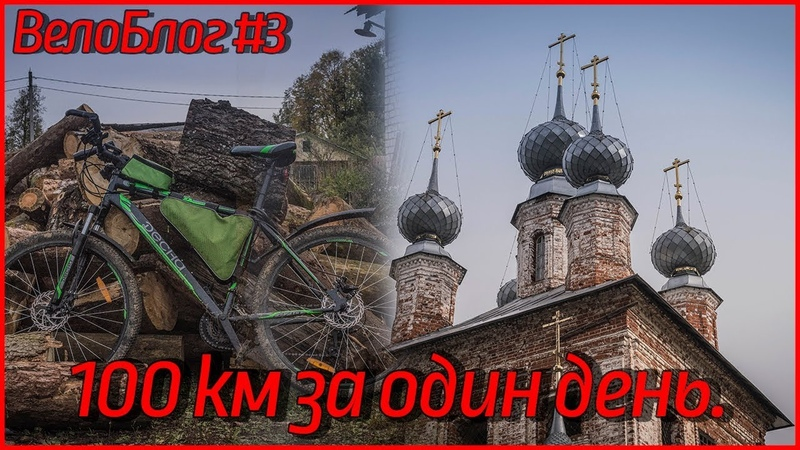 ВЕЛО БЛОГ 3 100км за один день Золотая сотня Иваново велопоход