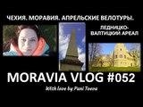 ЧЕХИЯ.МОРАВИЯ.АПРЕЛЬСКИЕ ВЕЛОТУРЫ-2.MORAVIA VLOG#052