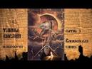 Тайны Библии. Психология. Вавилонская башня.