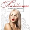 La bellezza, Студия красоты