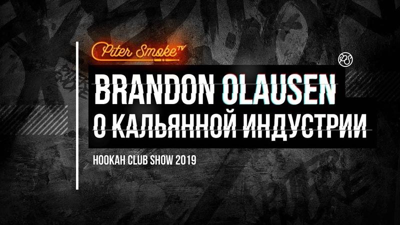 Brandon Olausen о кальянной индустрии. Обзор Hookah Club Show 2019.