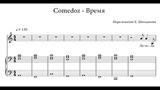 Ноты Comedoz - Время