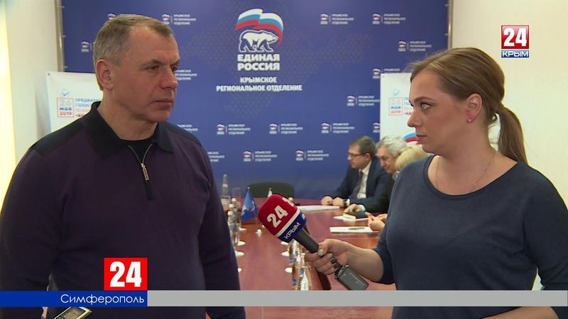 Регистрируйся! Крымское отделение «Единой России» готовится к предварительному голосованию
