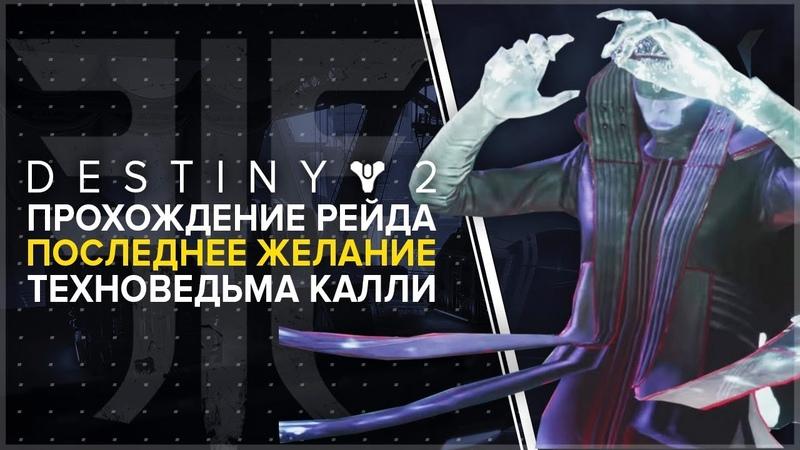 Destiny 2 Отвергнутые Рейд Последнее желание Ведьма Калли