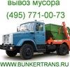 Вывоз мусора в Москве 8м3
