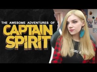 ИГРА В МИРЕ LIFE IS STRANGE | The Awesome Adventures of Captain Spirit