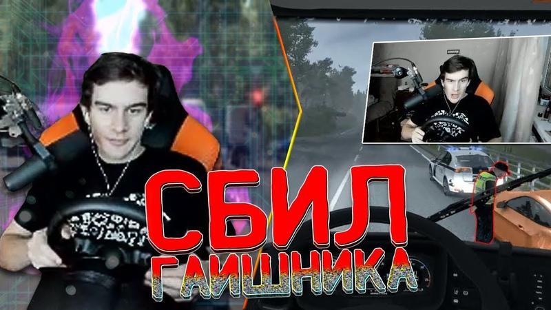 БРАТИШКИН СБИЛ ГАИШНИКА И УЕХАЛ С МЕСТА ДТП В City Car Driving С РУЛЁМ | Minecraft, CS:GO | REBORN