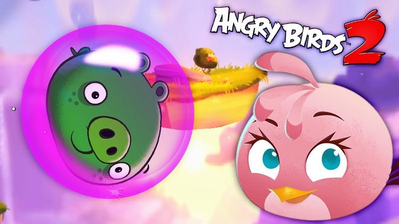Энгри Бердс 2 ПУЗЫРИМ СВИНЕЙ в весёлой мульт игре про ЗЛЫХ ПТИЧЕК Angry Birds 2