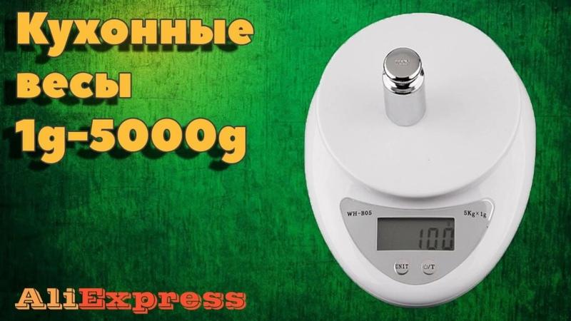 Отличные кухонные весы из Китая! Обзор, тест, инструкция