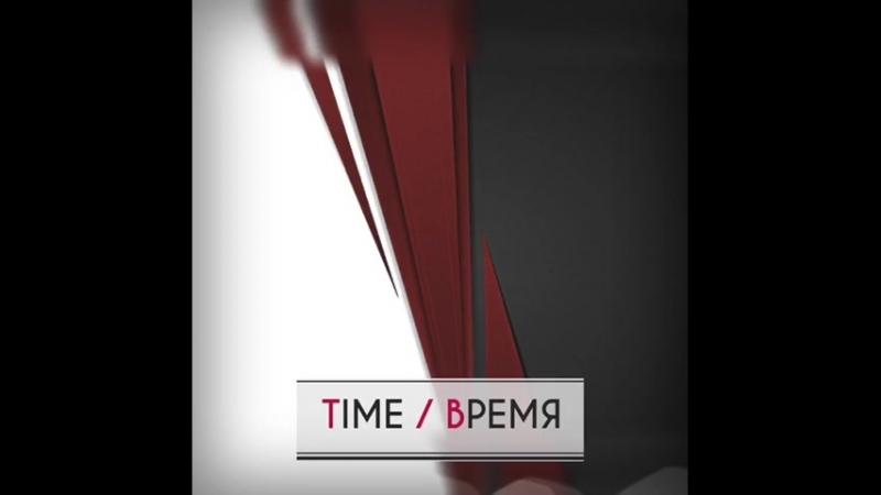Collection TIME/Время