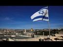 Израиль принял закон о национальном характере государства