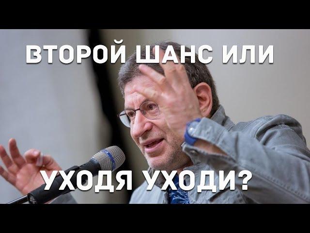 Михаил Лабковский - Второй шанс или уходя уходи? Давать ли второй шанс отношениям?