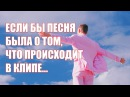 Макс Барских - Моя любовь (Если бы песня была о том,что происходит в клипе)
